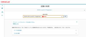 試験検索画面