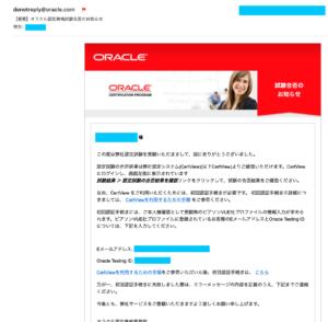 Oracleからのメール